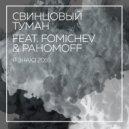 Свинцовыи Туман, Fomichev & Pahomoff - Я знаю 2016