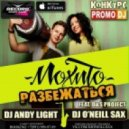 Мохито - Разбежаться (Dj Andy Light & Dj O'Neill Sax feat. D&S Project Remix)