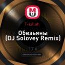 T-killah  - Обезьяны (DJ Solovey Remix)