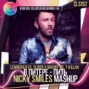 Leningrad vs. Slider & Magnit vs. T-Killah - В Питере - пить (Nicky Smiles Mashup)