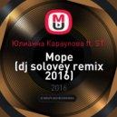 Юлианна Караулова ft. ST  - Море (dj solovey remix 2016)