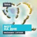 MOT  -  На Дне  (Stylezz & Denis Agamirov Remix)