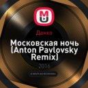 Данко - Московская ночь (Anton Pavlovsky Remix)