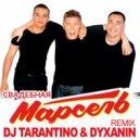 Марсель - Свадебная (Dj Tarantino & Dj Dyxanin Remix)
