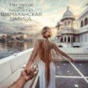 Max Vertigo feat. PilGrim (N.C.K.) - Шамаханская Царица