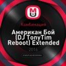 Комбинация - Американ Бой (DJ TonyTim Reboot)  (Extended)