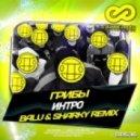 Грибы - Интро (BaLU & shArky Remix)