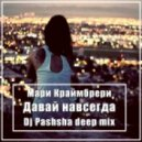 Мари Краймбрери - Давай навсегда (Dj Pashsha deep mix)