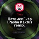 Пика - Патимейкер (Pasha Kaktus Remix)