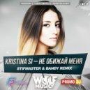 Kristina Si - Не обижай меня (Dj Stifmaster & Dj Bandy Radio Mix)