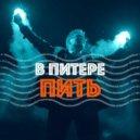Ленинград - В Питере-Пить (Ivan ART Reboot)