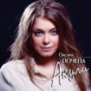 Оксана Почепа - Я держусь за тебя (Remix)
