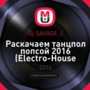 Dj SAVAGE ;) - Раскачаем танцпол попсой 2016 (Electro-House Remixes) ()