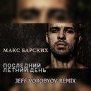 МАКС БАРСКИХ - Последний летний день (JEFF VOROBYOV REMIX)