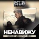 Миша Марвин - Ненавижу (Reznikov & Denis First Remix)