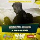Миша Марвин - Ненавижу (Slava Slam Radio Mix)