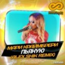 Мари Краймбрери - Пьяную (Alex Shik Remix)