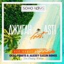 Джиган feat. Asti - Всё Будет Хорошо (Oleg Perets & Alexey Galin Mix)