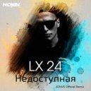 Lx24 - Недоступная (JONVS Official Radio Edit)