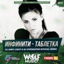 Инфинити  - Таблетка (Dj Andy Light & Dj Stifmaster Official Radio Remix)