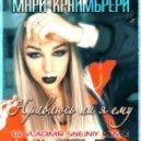 Мари Краймбрери - Нравлюсь я ему (DJ VLADIMIR SNEJNIY REMIX)