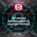 МакSим & DJ Tumanoff - Штампы (atmospheric lounge remix)