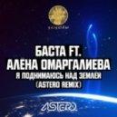 Баста feat. Алёна Омаргалиева - Я поднимаюсь над землей