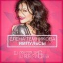 Елена Темникова - Импульсы (Dj Denis Rublev & Dj Prezzplay Remix)