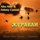 Alex Neo & Antony Ganion - Журавли (Cover Blue System - Operator)