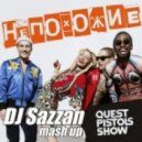 Quest Pistols Show ft. Tony Sky vs. Denis First & Reznikov - Непохожие (Sazzan mash up)