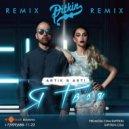 Artik & Asti - Я Твоя (DJ PitkiN Extended Mix)