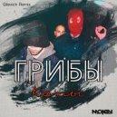 Грибы - Копы  (Gilevich Radio Edit)
