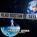 BOSTAN & TAYA - Трава У Дома (cover Земляне)