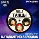 7Hills - Танцы (Dj Tarantino & Dj Dyxanin remix)