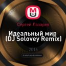 Сергей Лазарев - Идеальный мир  (DJ Solovey Remix)