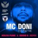 MC Doni - Полегче (Kolya Funk & Eddie G Remix)