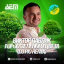 Виктор Павлик - Город Зеленого цвета (Dj PiO Remix)