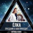 Ёлка - Праздник к нам приходит (Shitrodj Remix)
