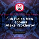 Carla\'s Dreams feat. MC Zali & Midi Culture - Sub Pielea Mea Героиня (Aleks Prokhorov mix)