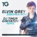 Elvin Grey - Девочка Моя  (Dj Timur Giniyatov Remix)