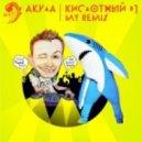 Акула - Кислотный DJ (MY remix)