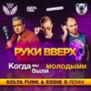 Руки Вверх - Когда Мы Были Молодыми (Kolya Funk & Eddie G Remix)
