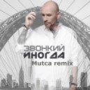 Андрей Звонкий - Иногда (Mutca Remix)