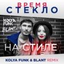 Время и Стекло - На Стиле (Kolya Funk & Blant Remix)