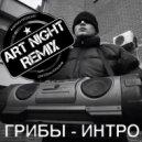 Грибы - Интро (Art Night Remix)