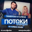 Тамерлан и Алена - Потоки Ветра (Dj Jurbas Remix)