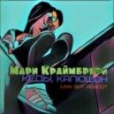 Мари Краймбрери - Кеды, капюшон (Ivan ART Extended Reboot)