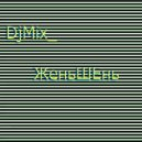 DjMix_m - ЖеньШЕнь (Original mix)
