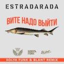 ESTRADARADA  - Вите Надо Выйти (Kolya Funk & Blant Remix)