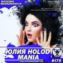 Юлия Holod - Mania (Mike Temoff & Alex Pushkarev Remix) (Radio Edit)